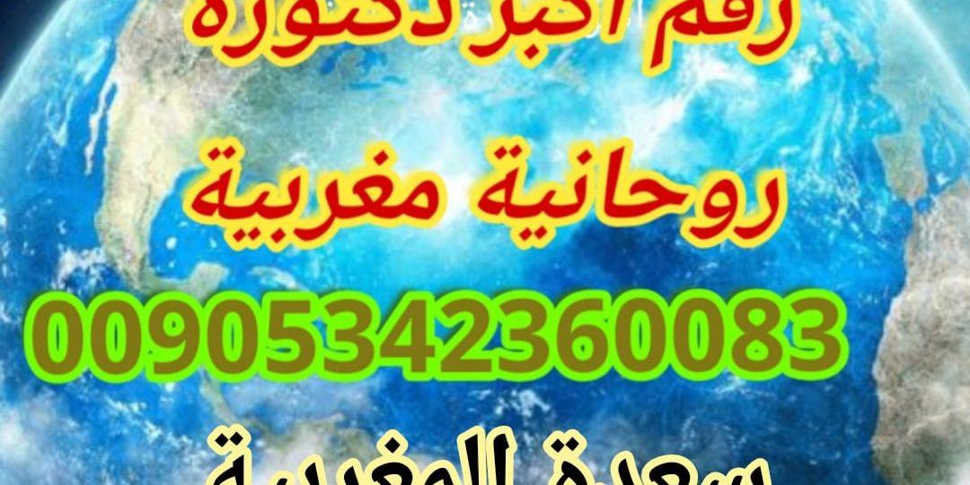 عالمة الفلك الروحانية سعدة المغربية 00905342360083 للربط الفلكي بجلب الحبيب