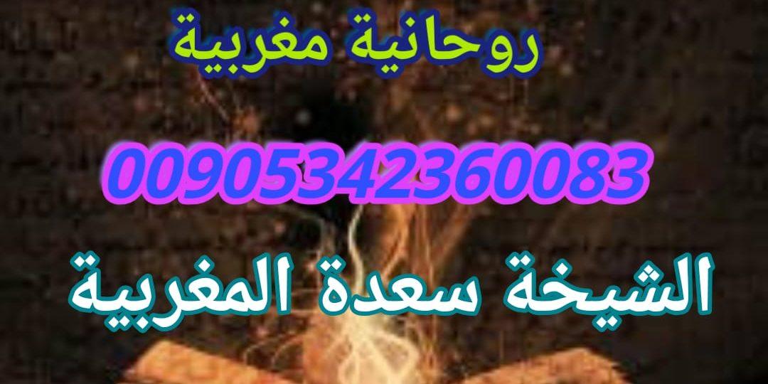 رقم أقوى معالجة روحانية مغربية 00905342360083|علاج التابعة والمس القهري