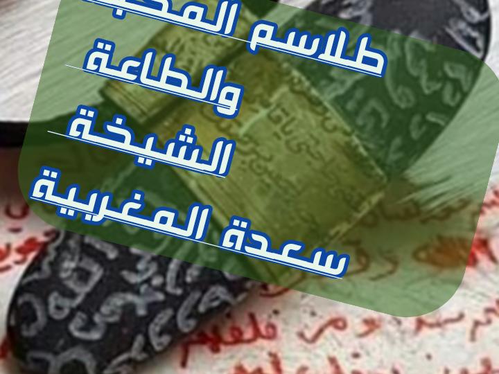افضل طلسم محبة للزوج.اقوى ساحرة في الكويت
