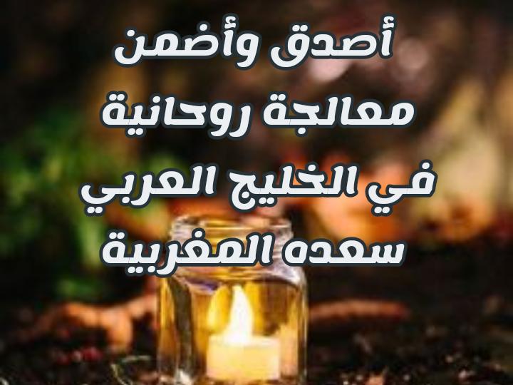 أصدق وأضمن معالجة روحانية في الخليج العربي