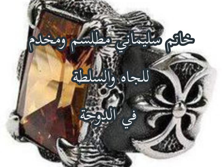 خاتم سليماني مطلسم ومخدم للجاه والسلطة بالدوحة