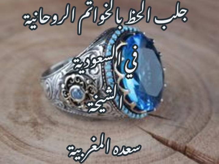 جلب الحظ بالخواتم الروحانية في السعودية