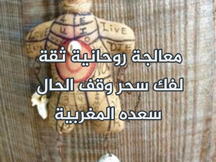 معالجة روحانية ثقة لفك سحر وقف الحال