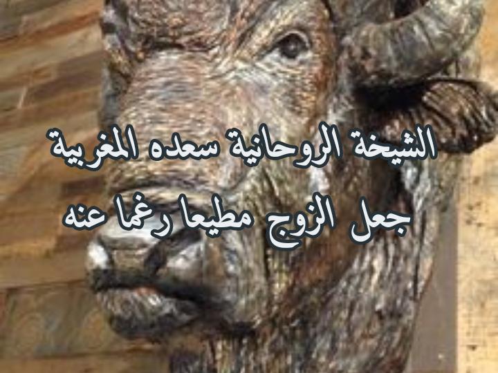 الشيخة الروحانية الكويتية كيف نجعل زوجك متيم بك