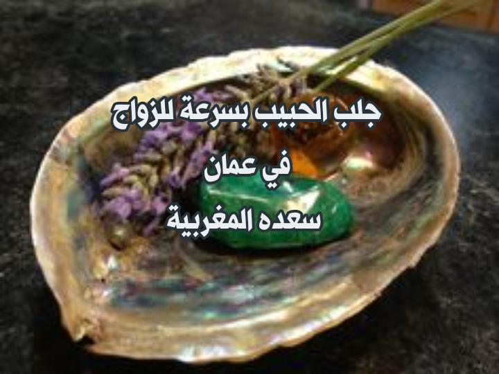جلب الحبيب بسرعة للزواج أقوى سحر في عمان