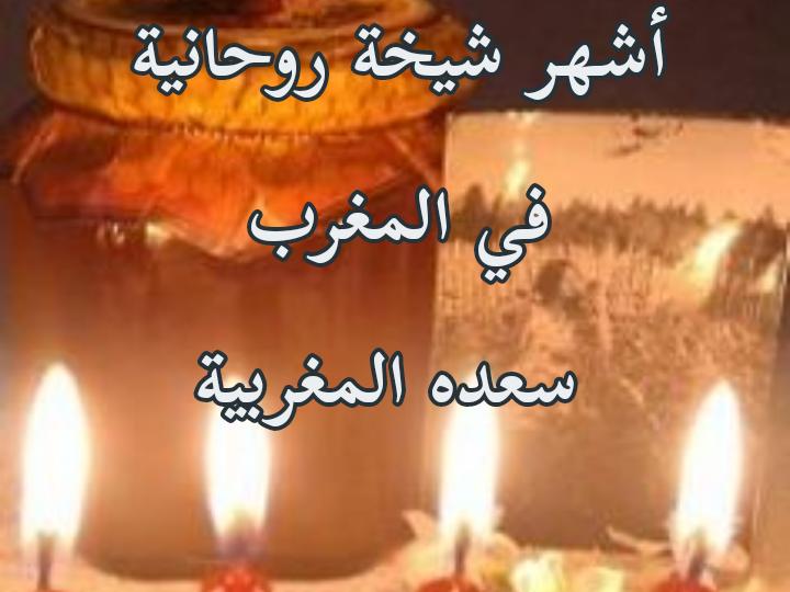 محبه قوية بالصورة أشهر شيخة روحانية في المغرب